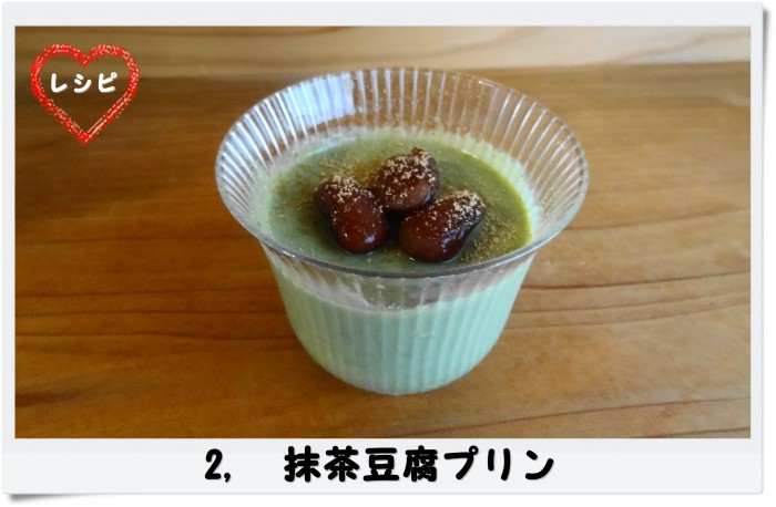 レシピ2, 抹茶豆腐プリン