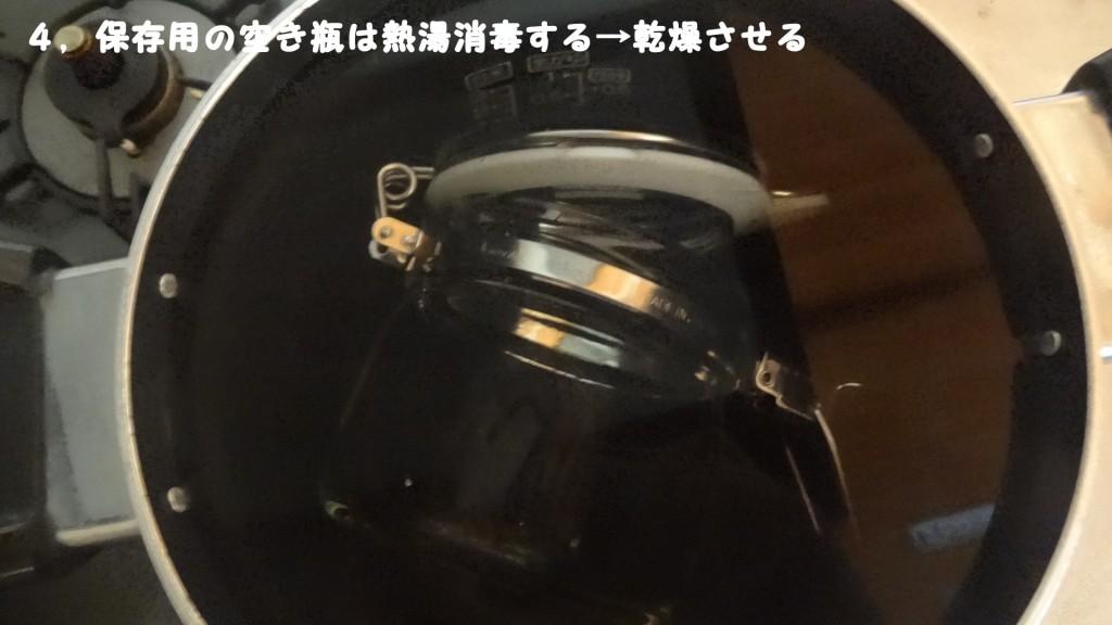 4,保存用の空き瓶は熱湯消毒する→乾燥させる①