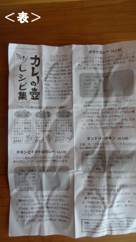 カレーの壺レシピ集<表>