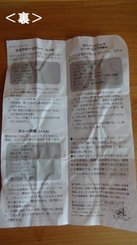 カレーの壺レシピ集<裏>