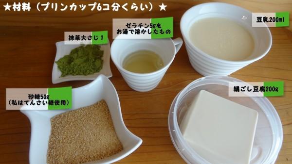 抹茶豆腐プリンの材料