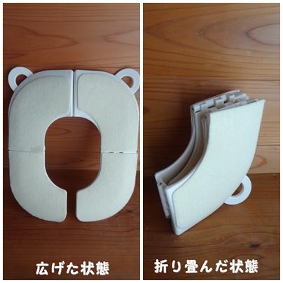 補助便座(左:広げた状態 右:折り畳んだ状態)