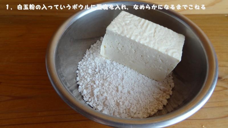 1,白玉粉のはいっれいるボウルに豆腐を入れ,なめらかにまるまでこねる