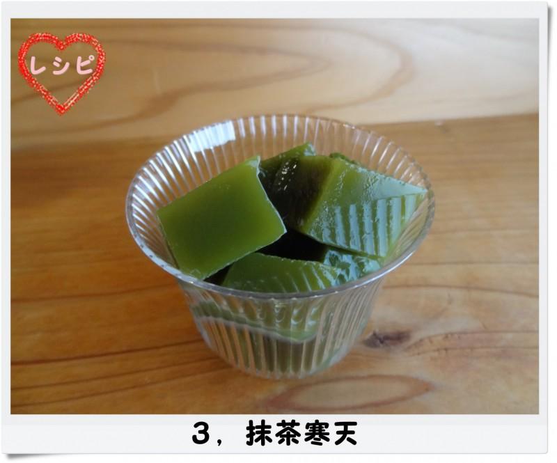レシピ3,抹茶寒天