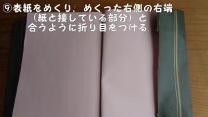 <作り方>⑨表紙をめくり,めくった右側の右端(紙と接している部分)と合うように折り目をつける