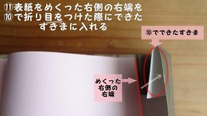 <作り方>⑪表紙を「めくった右側の右端を⑩で折り目をつけた際にできたすきまに入れる