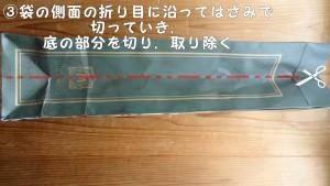 <作り方>③袋の側面の折り目に沿ってはさみで切っていき,底の部分を切り,取り除く