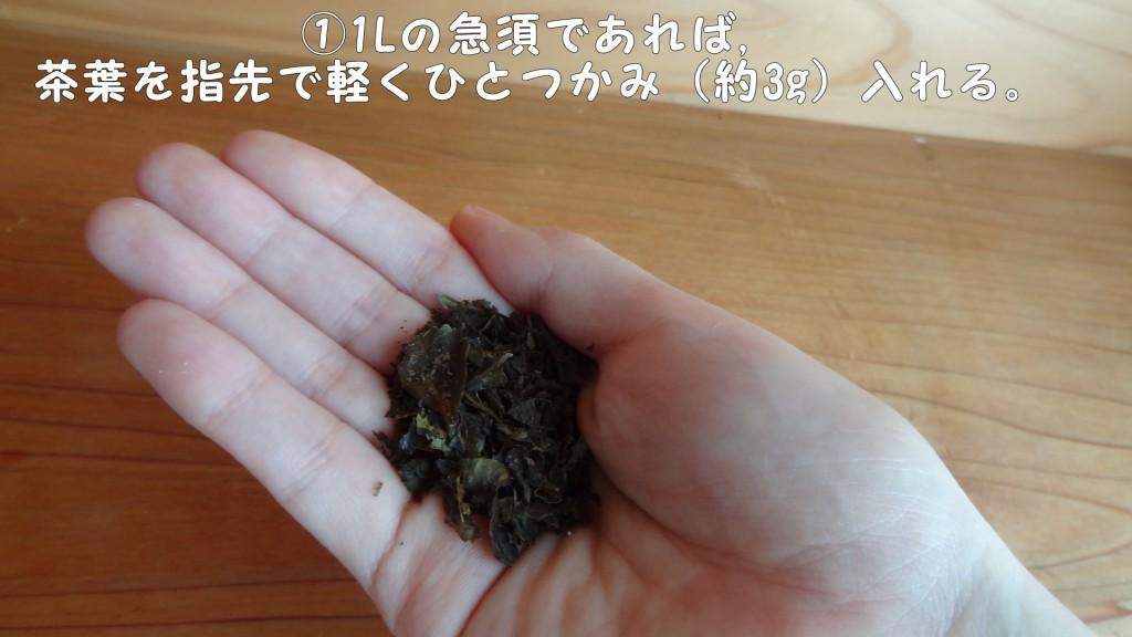 <急須で入れる場合>①1Lの急須であれば,茶葉を指先で軽くひとつかみ(約3g)入れる。