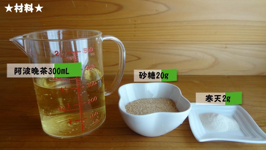 阿波晩茶寒天の材料