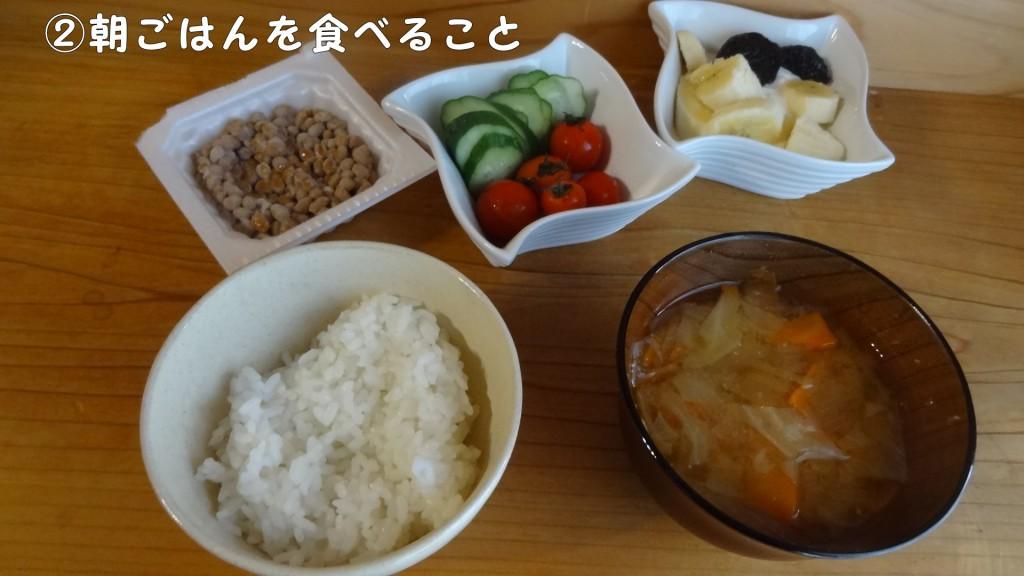 朝の3つの習慣②朝ごはんを食べること