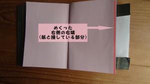 <作り方>めくった右側の右端(紙と接している部分)