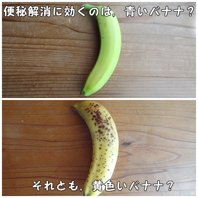 便秘解消に効くのは,青いバナナ?それとも黄色いバナナ?