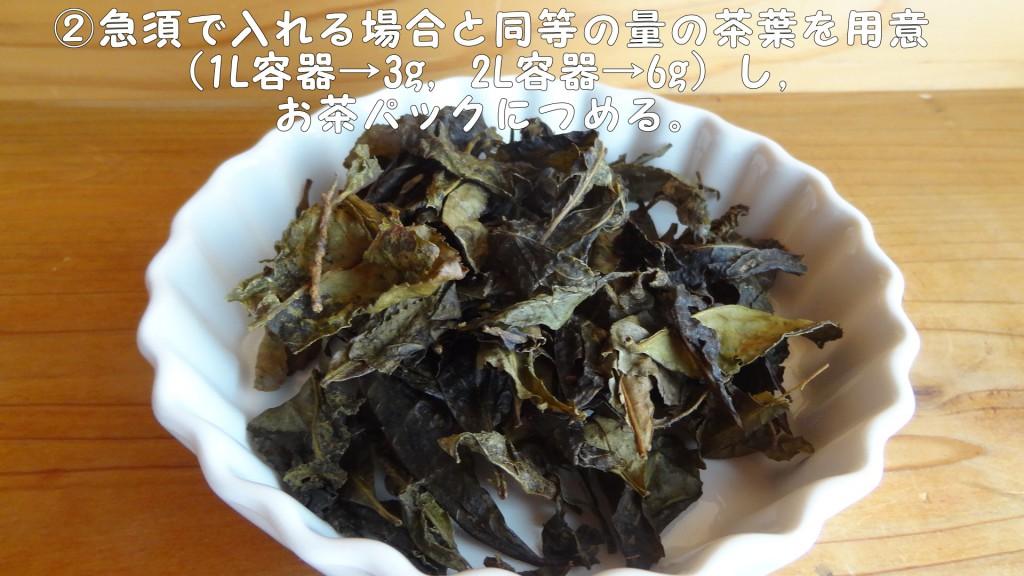 <水出しの場合>②急須で入れる場合と同等の量の茶葉を用意(1L容器→3g,2L容器→6g)し,お茶パックにつめる。