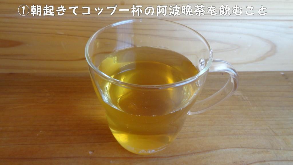 朝の3つの習慣①朝起きてコップ一杯の阿波晩茶を飲むこと