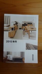 無印良品「2015秋冬カタログ」