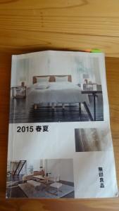 無印良品「2015春夏カタログ」