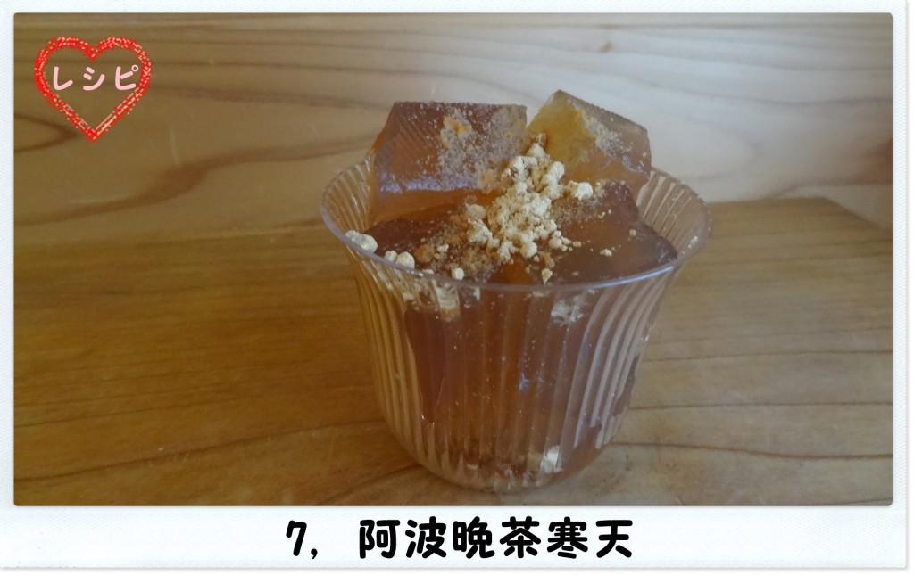 7,阿波晩茶寒天