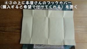 <作り方>④③の上に本屋さんのブックカバー(購入すると希望で付けてくれる)を置く