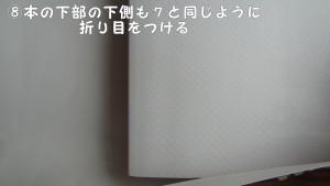 <作り方>⑧本の下部の下側も⑦と同じように折り目をつける