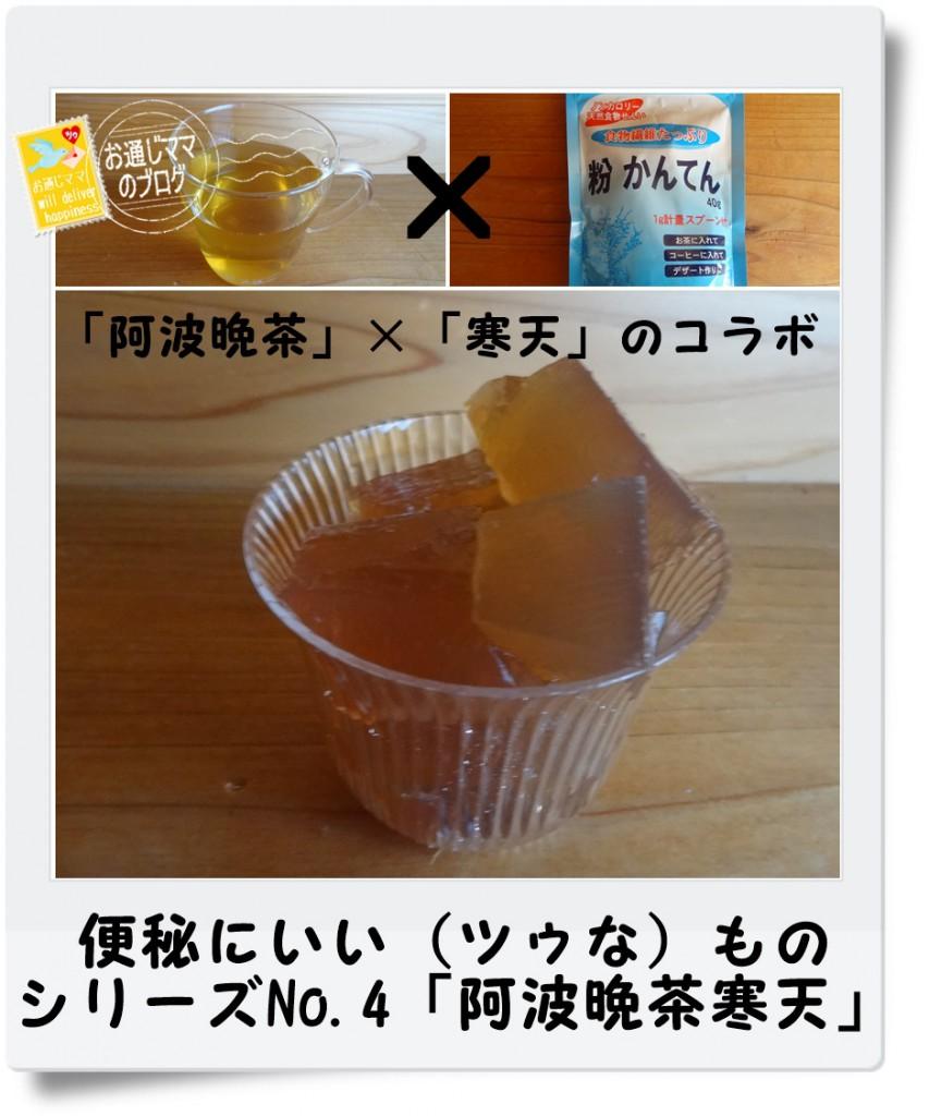 便秘にいい(ツゥな)ものシリーズNo.4「阿波晩茶寒天」
