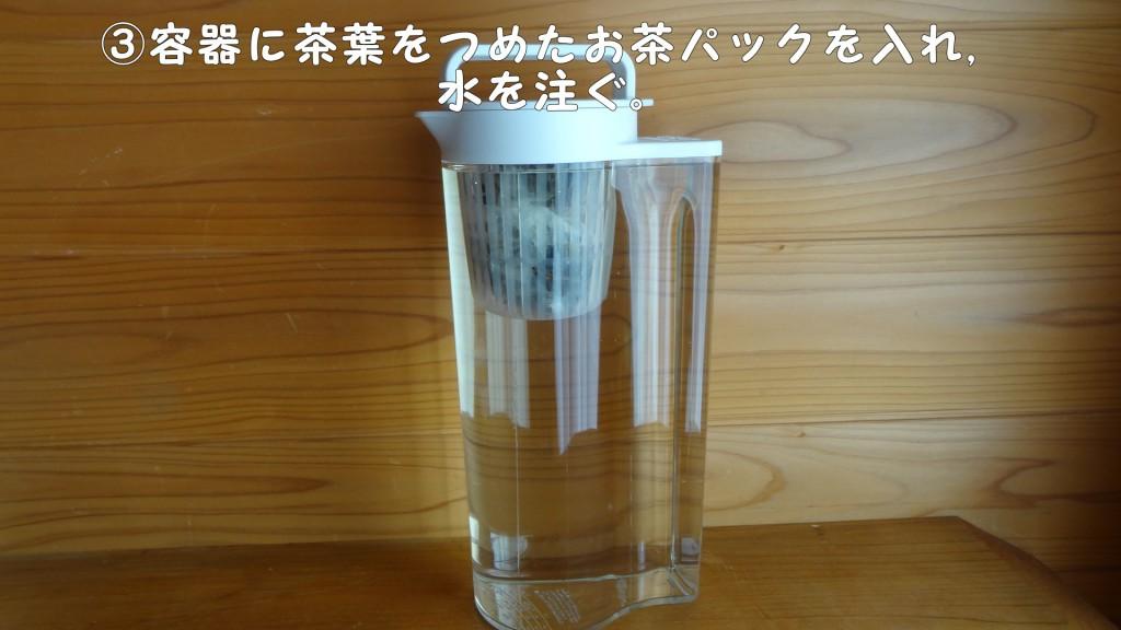 <水出しの場合>③容器に茶葉をつめたお茶パックを入れ,水を注ぐ。