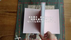 本を置き,余裕をもたせて周囲を適当にザクザク切っても作れちゃいますよ。