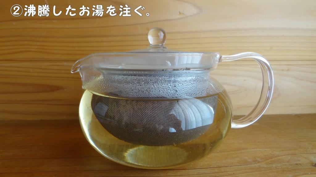 <急須で入れる場合>②沸騰したお湯を注ぐ。