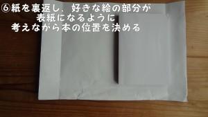 <作り方>⑥紙を裏返し,好きな絵の部分が表紙になるように考えながら本の位置を決める