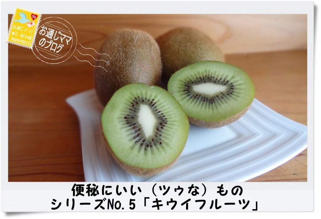 便秘にいい(ツゥな)ものシリーズNo.5「キウイフルーツ」