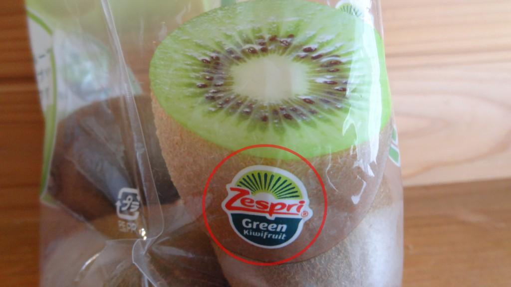 ゼスプリ(Zespri)のラベルが貼ってあるキウイフルーツが入っている袋