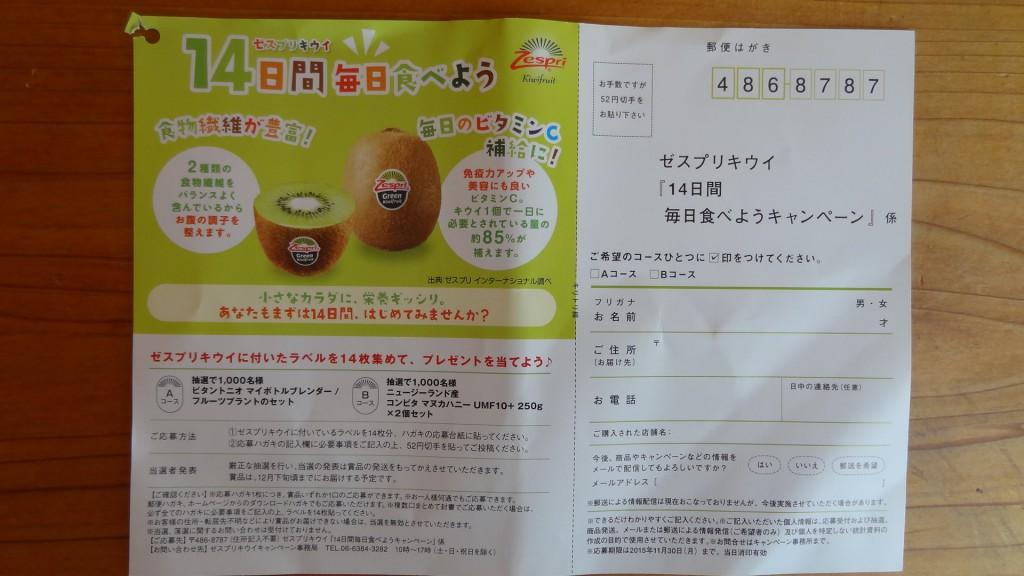 ゼスプリキウイ『14日間毎日食べようキャンペーン』用紙(2)