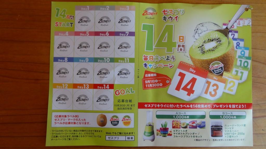 ゼスプリキウイ『14日間毎日食べようキャンペーン』用紙(1)