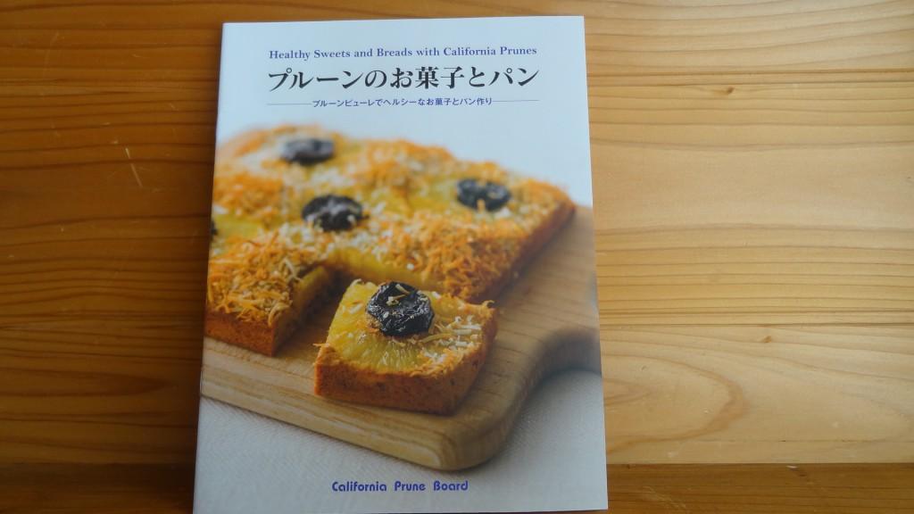 「プルーンのお菓子とパンープルーンピューレでヘルシーなお菓子とパン作りー」
