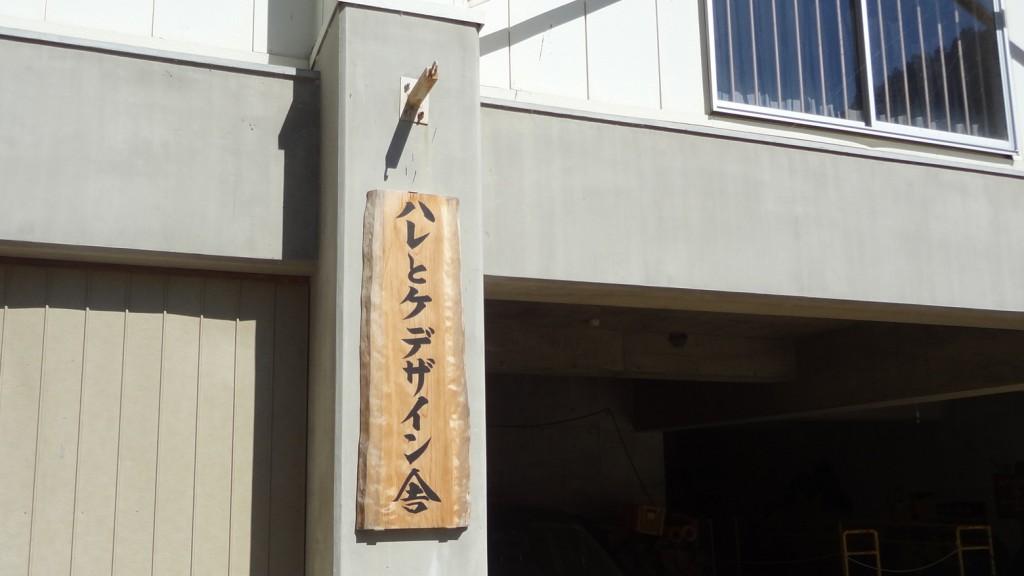 「ハレとケ デザイン舎」アップ