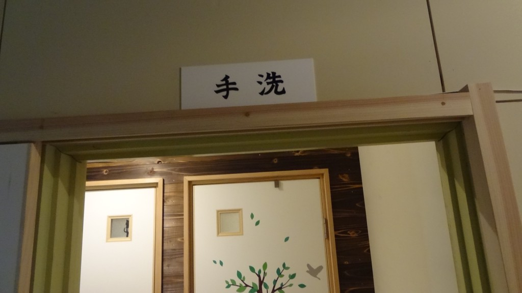 「ハレとケ珈琲」のトイレ