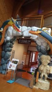 「妖怪屋敷,石の博物館の入り口」