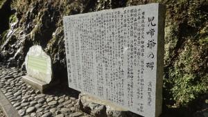 児啼爺の石碑