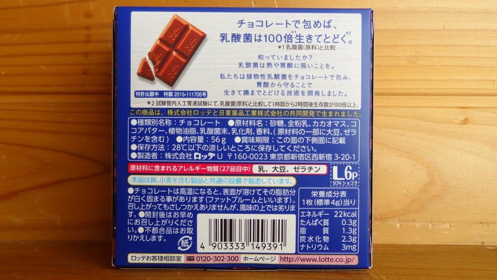 ロッテ「乳酸菌ショコラ」(6)