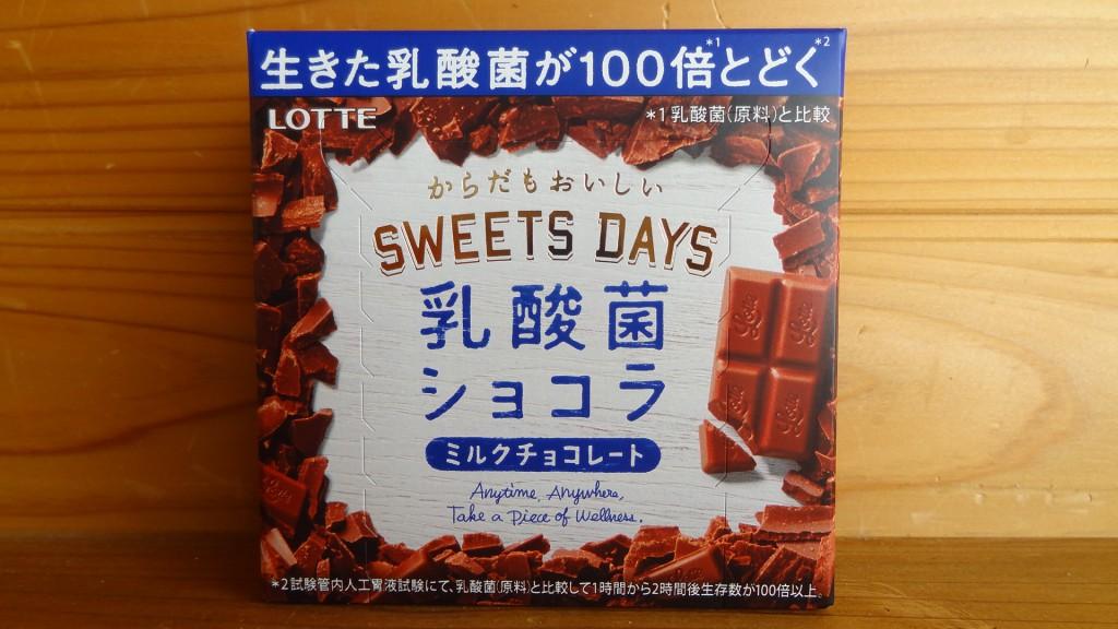 ロッテ「乳酸菌ショコラ」(1)