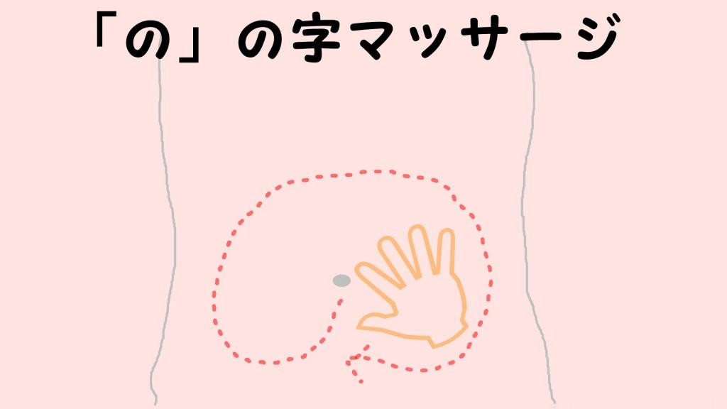 「の」の字マッサージ