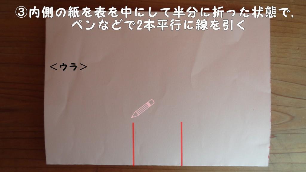 ③内側の紙を表を中にして半分に折った状態で,ペンなどで2本平行に線を引く