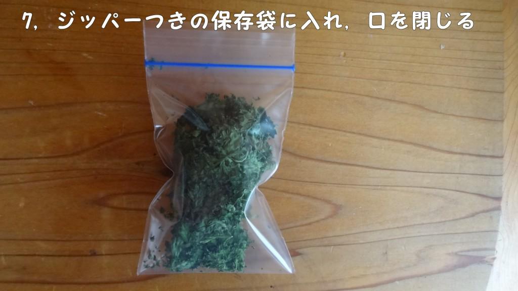 ★作り方★7,