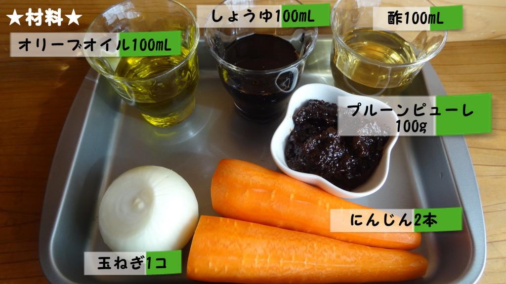 にんじん玉ねぎプルーンドレッシングの材料