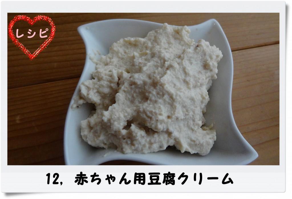 12,赤ちゃん用豆腐クリーム