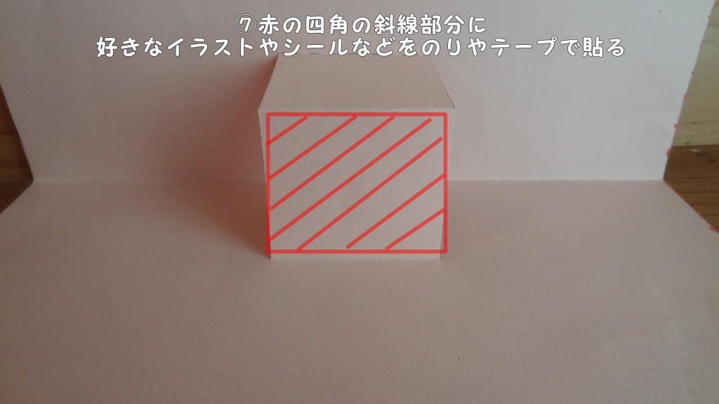 ⑦赤の四角の斜線部分に 好きなイラストやシールなどをのりやテープで貼る