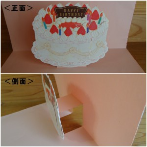 実際に市販のケーキのカードを貼ったところ(正面,側面)