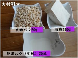 赤ちゃん用豆腐クリームの材料