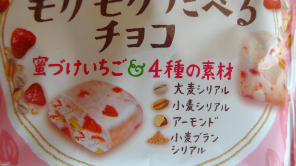 森永の「おいしくモグモグたべるチョコ 蜜づけいちご&4種の素材」(5)