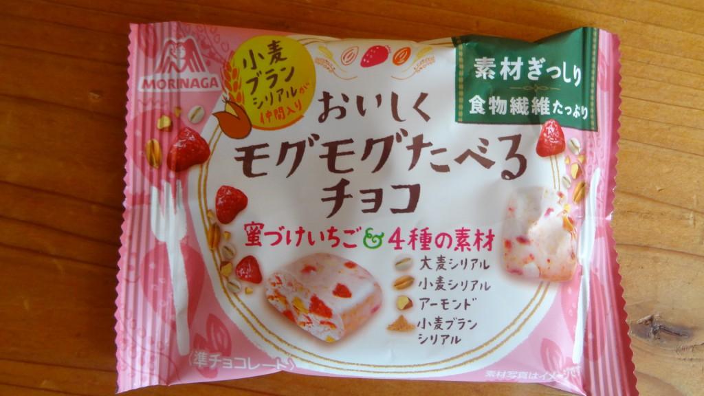 森永の「おいしくモグモグたべるチョコ 蜜づけいちご&4種の素材」(1)