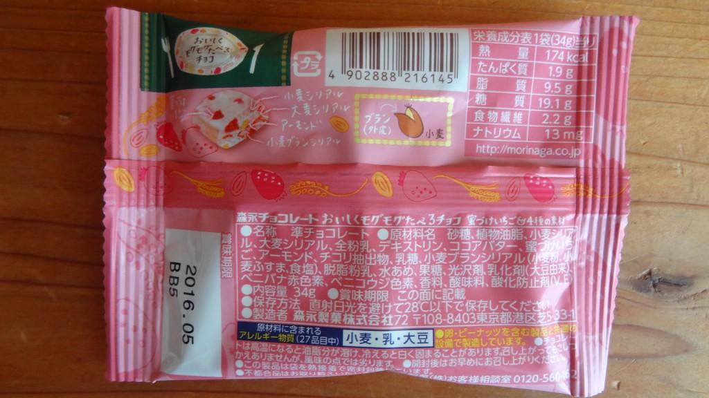 森永の「おいしくモグモグたべるチョコ 蜜づけいちご&4種の素材」(6)